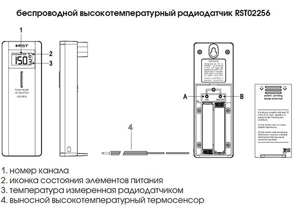 Датчик термометра RST 77110